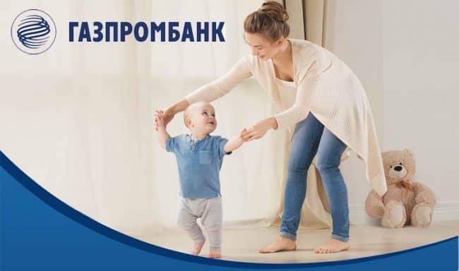 Ипотека Газпромбанк