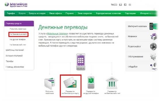 Как выполнить перевод с номера телефона МегаФон на карту Сбербанка?