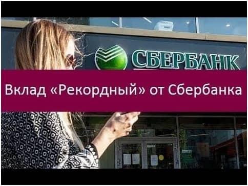 Сбербанк России: вклад «Рекордный» ‒ основные понятия