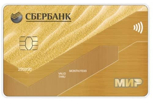 Золотая зарплатная карта «МИР» от «Сбербанка России»