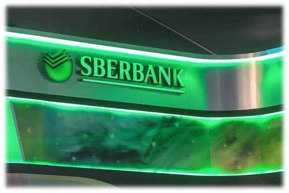 Вклад «Рекордный» от Сбербанка, актуальность условий