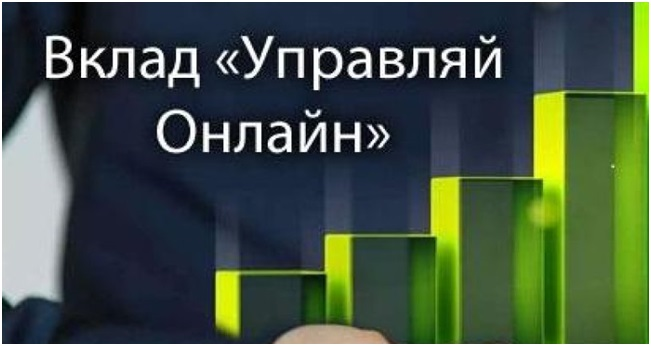 Принцип начисления процентов по вкладу Сбербанка «Управляй»