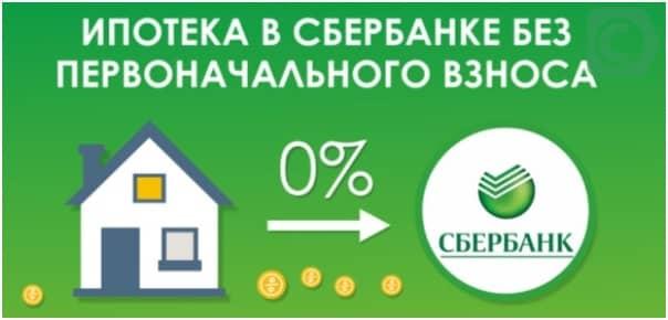 Под какой процент дает ипотеку Сбербанк на вторичное жилье