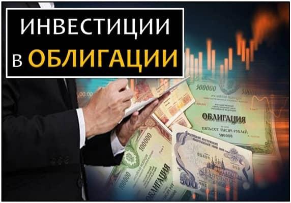 Как купить и продать облигации Сбербанка?