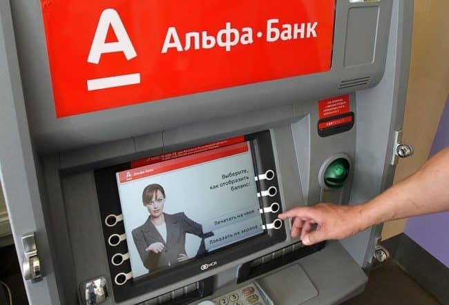 Альфа Банк снятие наличных без комиссии
