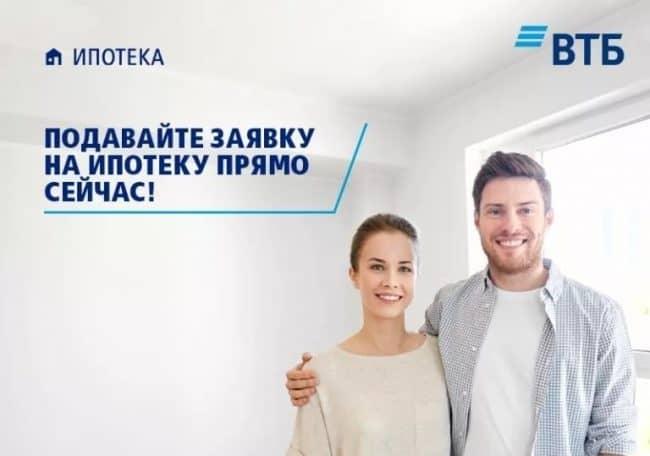 Банк ВТБ ипотека на вторичное жилье условия