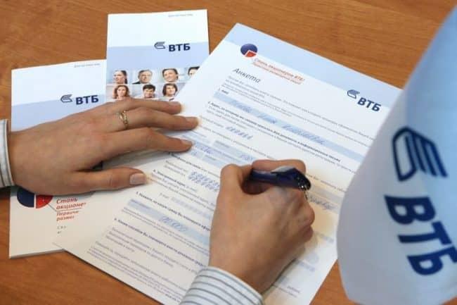 Банк ВТБ кредит наличными условия кредитования