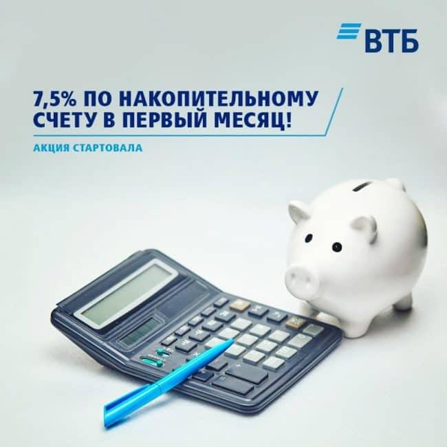 Накопительный счет ВТБ условия и проценты