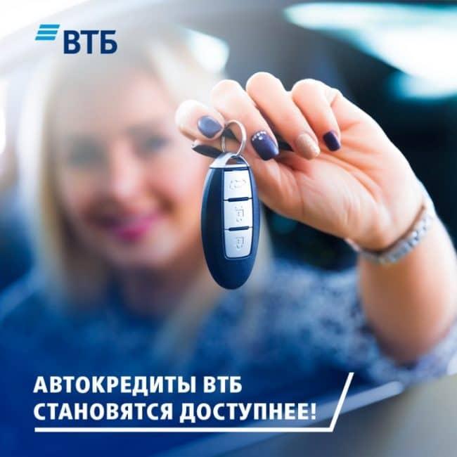ВТБ автокредит