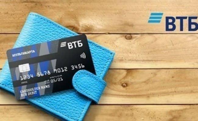 ВТБ банк кредитная карта