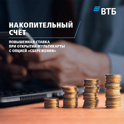 ВТБ банк накопительный счет
