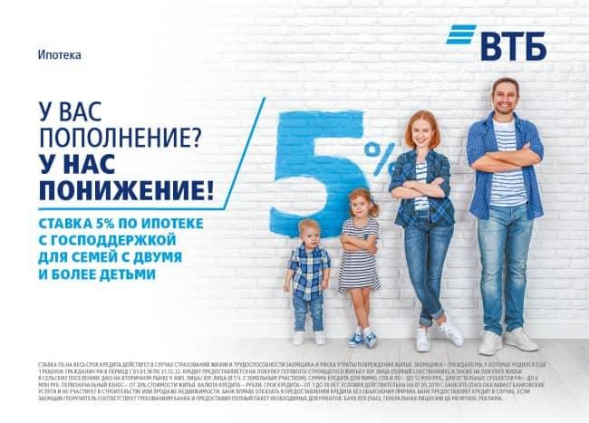 ВТБ ипотека калькулятор 2020