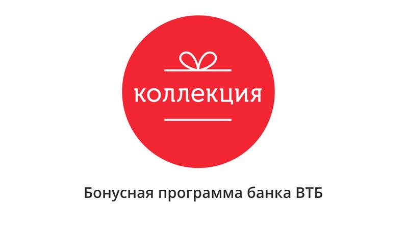 ВТБ коллекция как начисляются бонусы