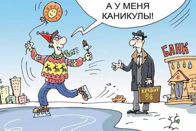 ВТБ кредитные каникулы условия