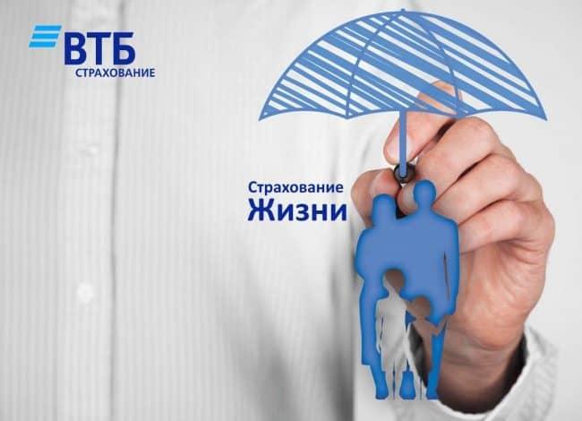 ВТБ страхование жизни и здоровья
