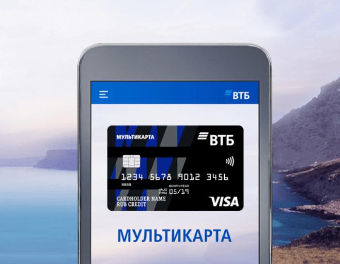 ВТБ кредитная карта 101 день без процентов заказать онлайн преимущества
