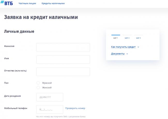 ВТБ подать заявку на кредит онлайн