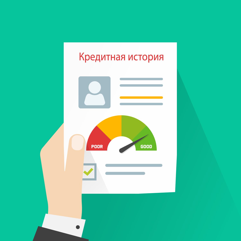 ВТБ проверка кредитной истории онлайн