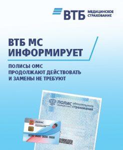 ВТБ Страхование полис ОМС бесплатно