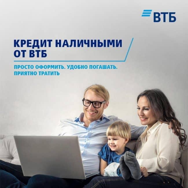 ВТБ заявка на кредит наличными оформить онлайн