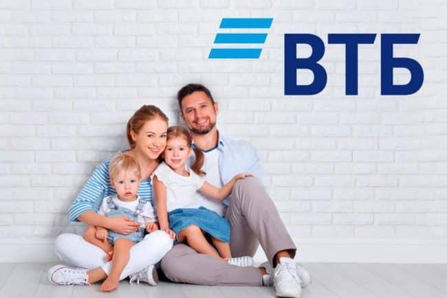 Как одобряют ипотеку в ВТБ онлайн