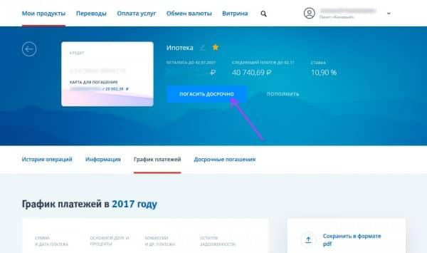 Как оплатить ипотеку через ВТБ онлайн инструкция