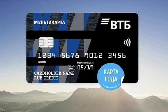 Моментальный кредит на карту ВТБ