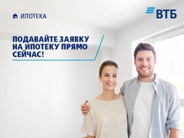 Одобрение ипотеки в ВТБ