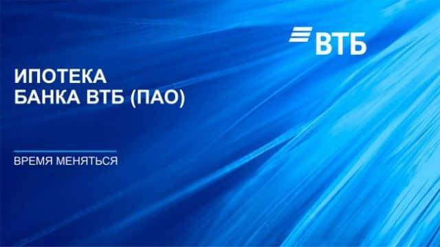 Одобрение ипотеки в ВТБ онлайн