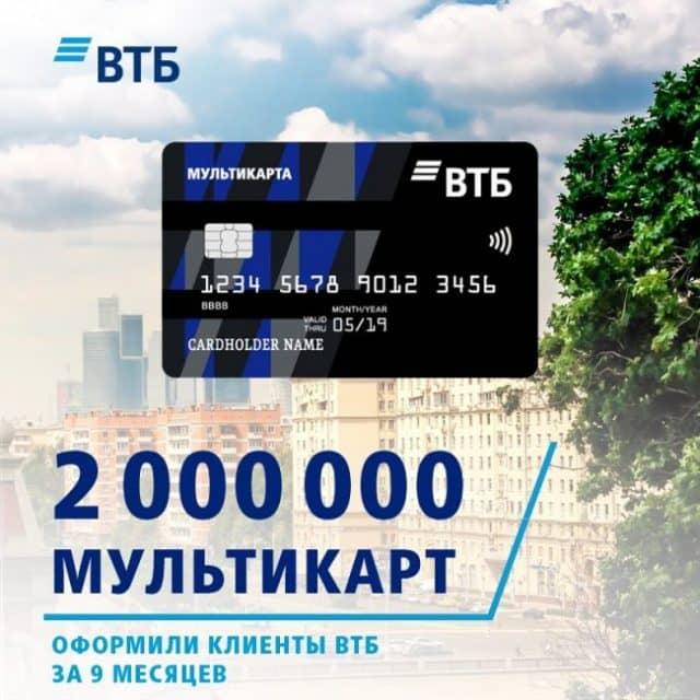 Сколько изготавливается карта ВТБ банк