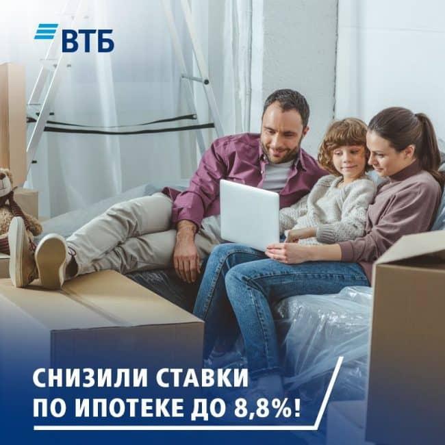 Срок одобрения ипотеки в ВТБ