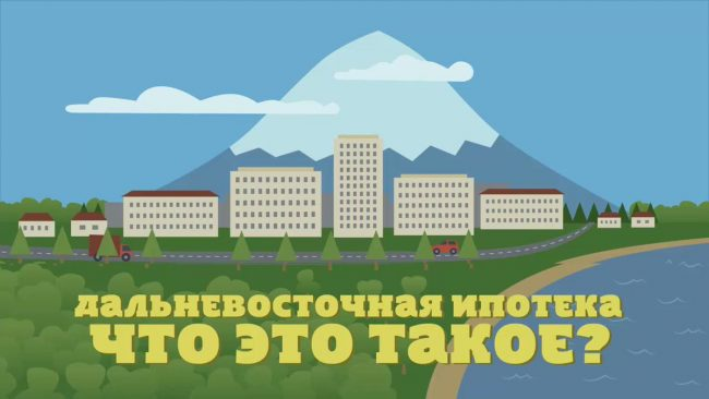 ВТБ банк Дальневосточная ипотека документы