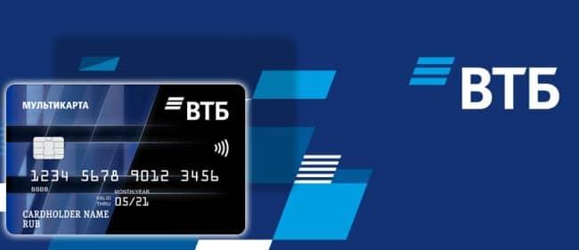 ВТБ банк виртуальная карта онлайн