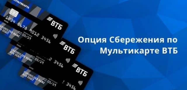 ВТБ комфортный онлайн условия