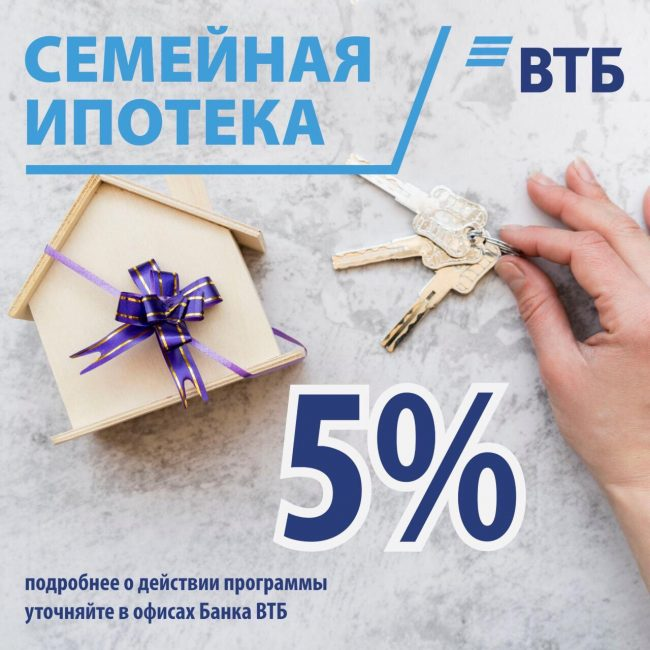ВТБ оплатить ипотеку онлайн