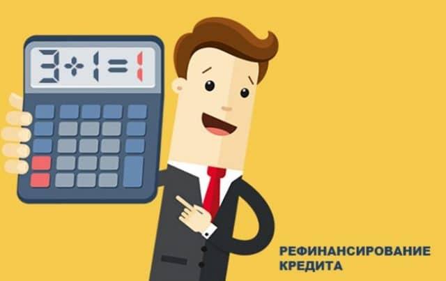 банк втб онлайн заявка на рефинансирование кредита