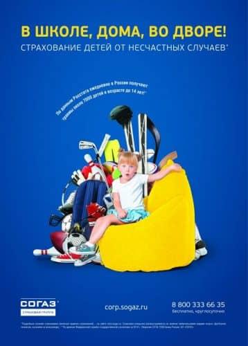 ВТБ страхование детей спорт
