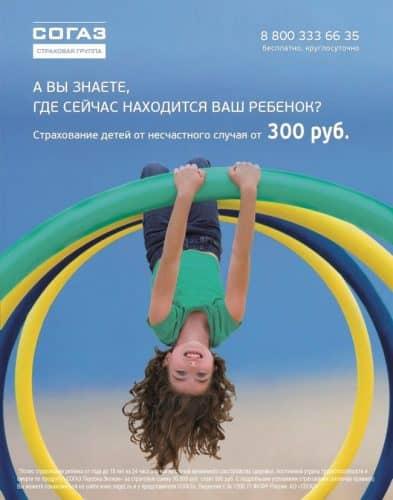 ВТБ страхование ребенка