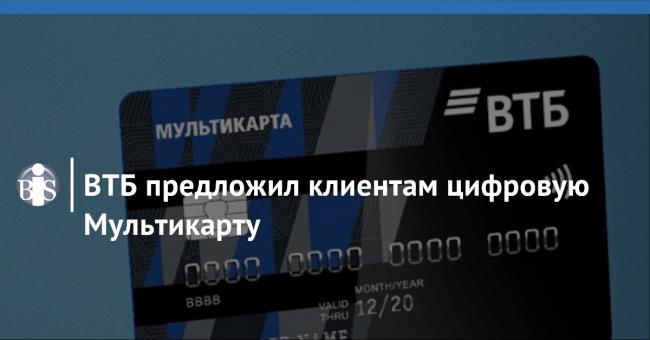 ВТБ виртуальная карта как оформить онлайн