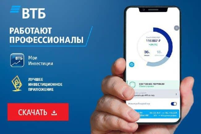 Онлайн брокер ВТБ инструкция