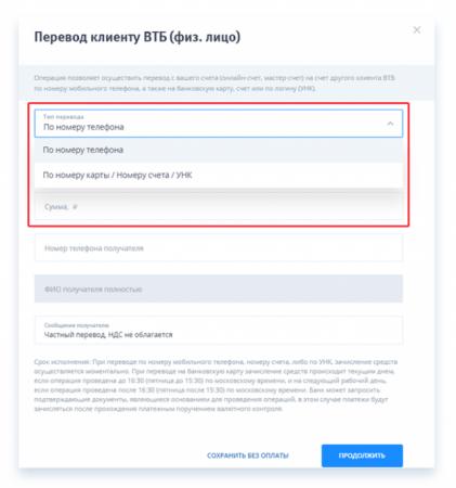 Перевод денег по номеру телефона ВТБ