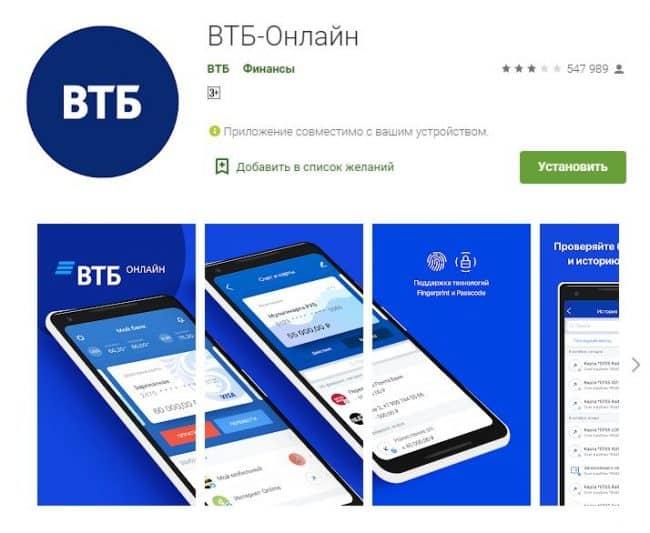Приложение ВТБ Онлайн установить