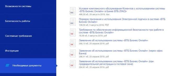 ВТБ бизнес онлайн документы