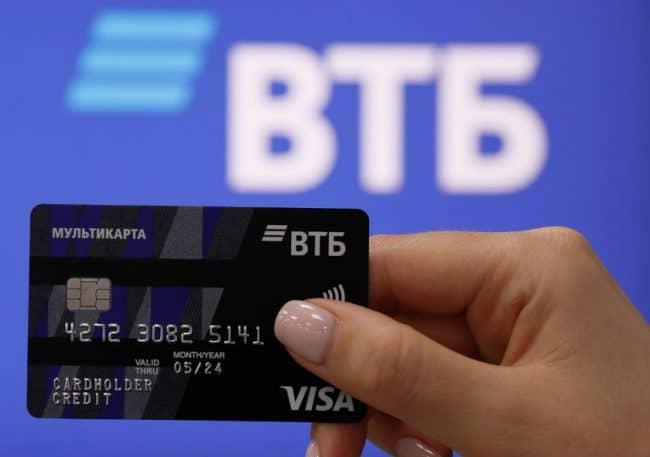ВТБ обмен валюты Мультикарта