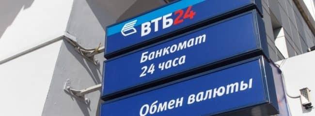 ВТБ обмен валюты
