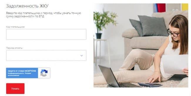 ВТБ проверить задолженность по ЖКХ онлайн