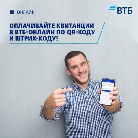 ВТБ задолженность ЖКХ QR код
