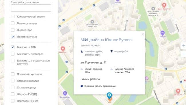 Где можно внести деньги на карту ВТБ банкомат