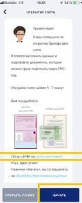 Как открыть брокерский счет в ВТБ регистрация