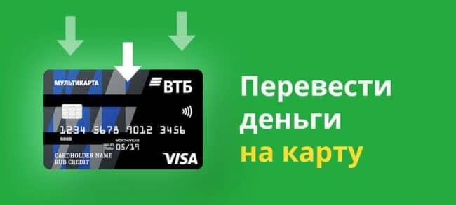 Как положить деньги на чужую карту ВТБ